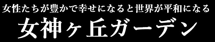 一般社団法人 女神ヶ丘ガーデン